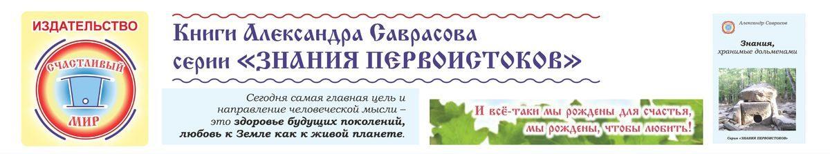 """Издательство """"СЧАСТЛИВЫЙ МИР"""""""